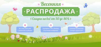 БОЛЬШОЙ ВЫБОР ТОВАРОВ СО СКИДКОЙ БОЛЕЕ 50%