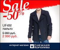 СНЕЖНАЯ КОРОЛЕВА - большой выбор одежды - шубы, куртки, рубашки и др. товар